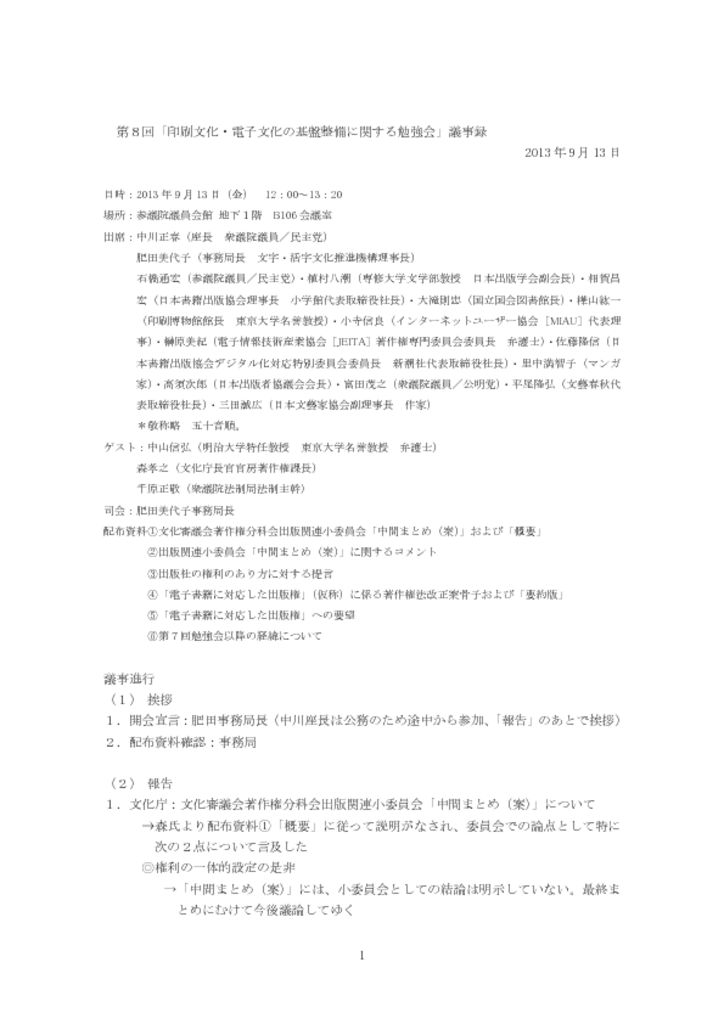 nakagawa.8-giziroku20130913のサムネイル