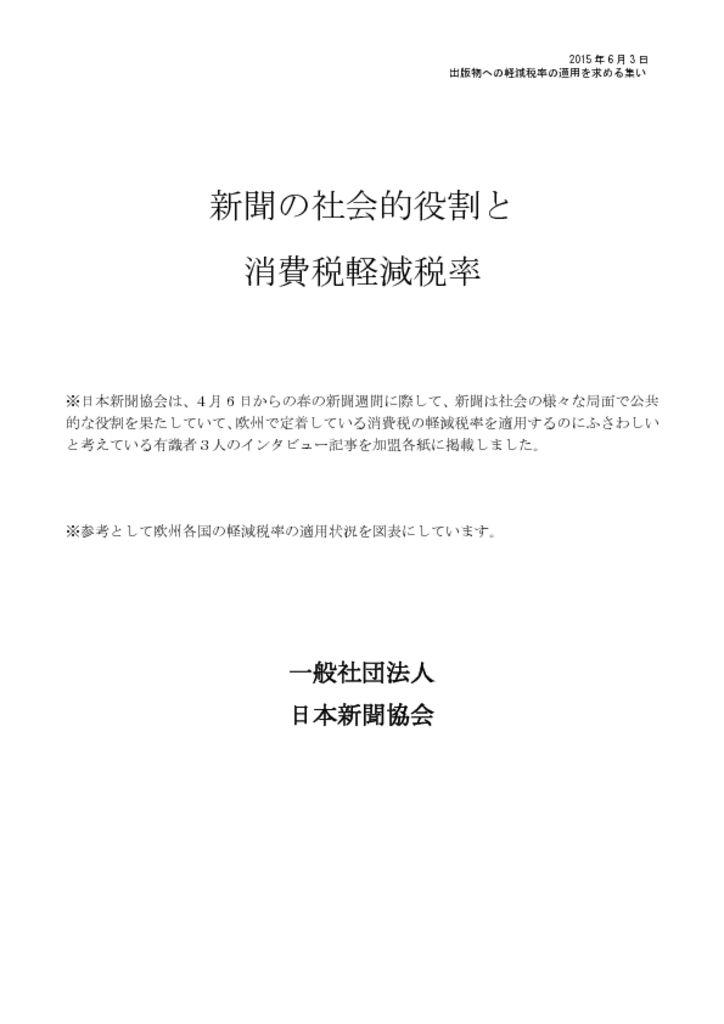 150603日本書籍出版協会配布資料のサムネイル