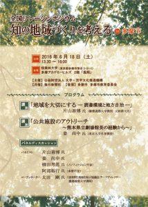 プログラム多摩両面_web.compressedのサムネイル