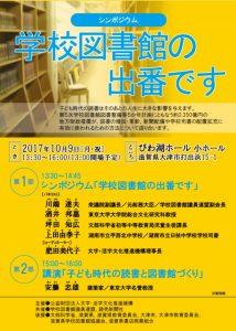 1009school_simpo_webのサムネイル