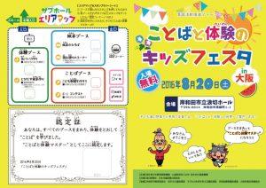 最終稿_大阪プログラム_両面_webのサムネイル