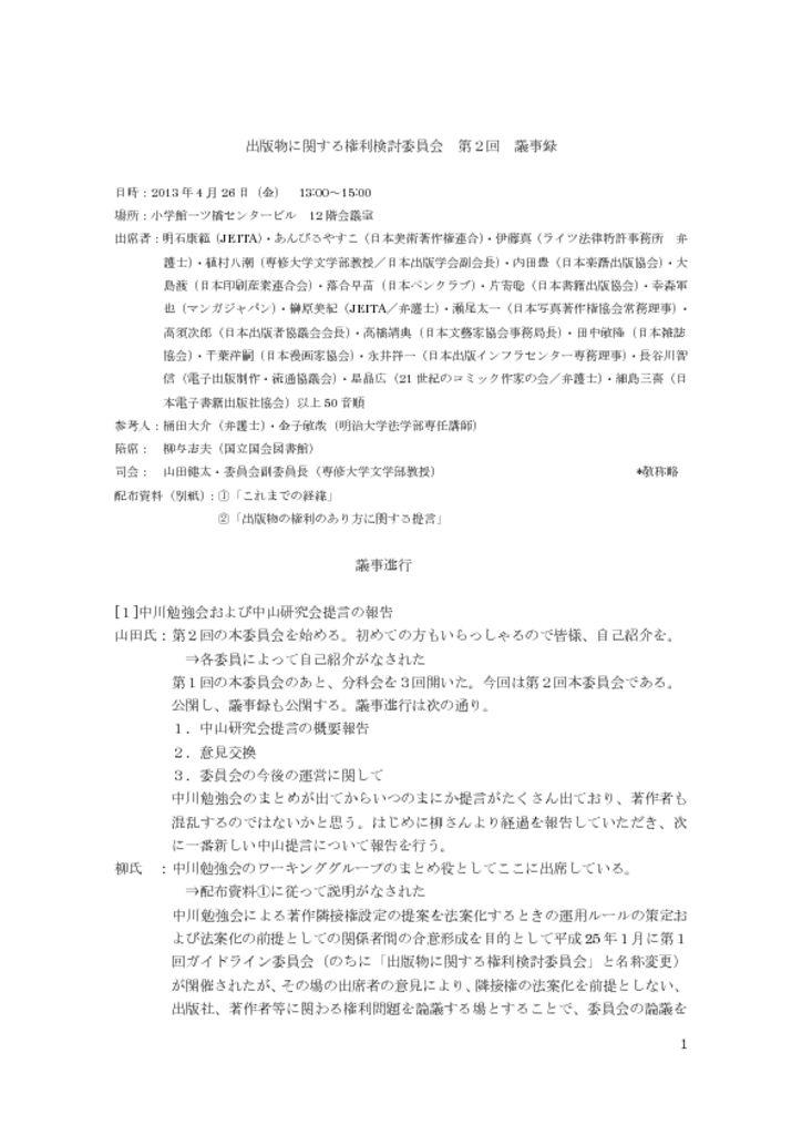 glinegijiroku130426のサムネイル